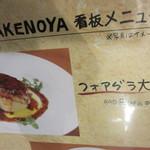ビストロ タケノヤ -