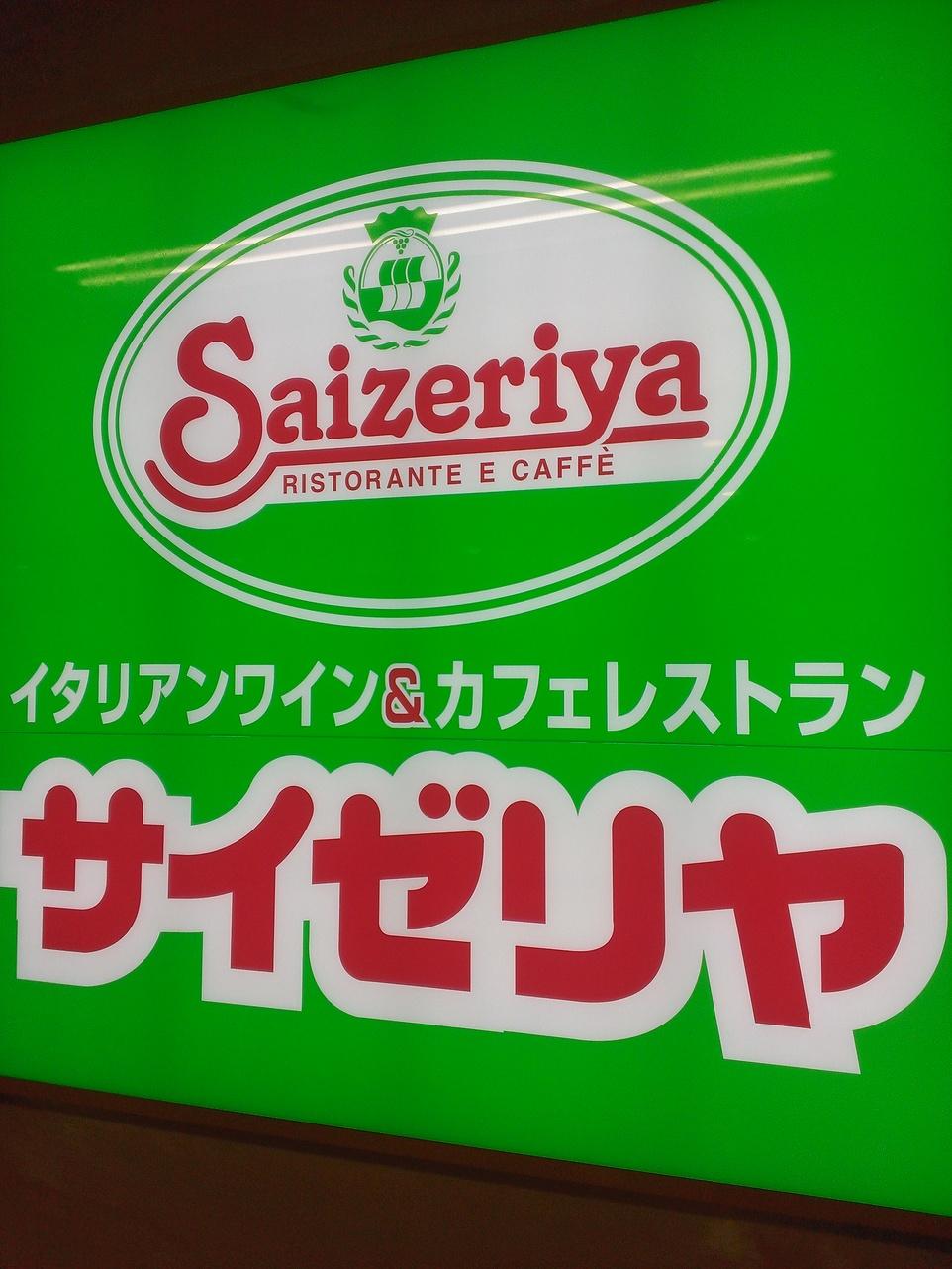 サイゼリヤ イオン栃木店 name=