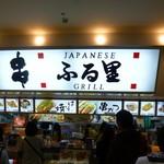 ふる里 - 2014.04 プレイボール前にとりあえずの食材を求める大行列