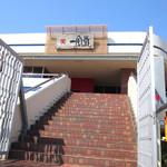 25997439 - 元はレストラン。門扉のあるラーメン屋さんです