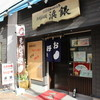 お好み焼 浜銀 - メイン写真: