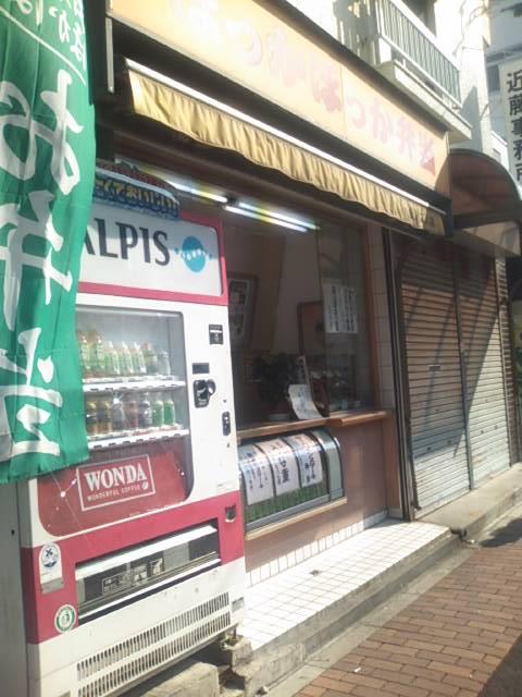 ほっかほっか弁当 金沢文庫店