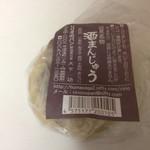 リリオのパン - 酒まんじゅう