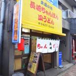 長崎 - 外観