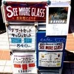 シー・モア・グラス -
