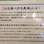 川崎餃子樓 - 食べ方案内