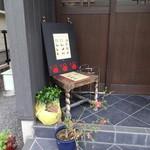 茶ノ木カフェ - 入口付近