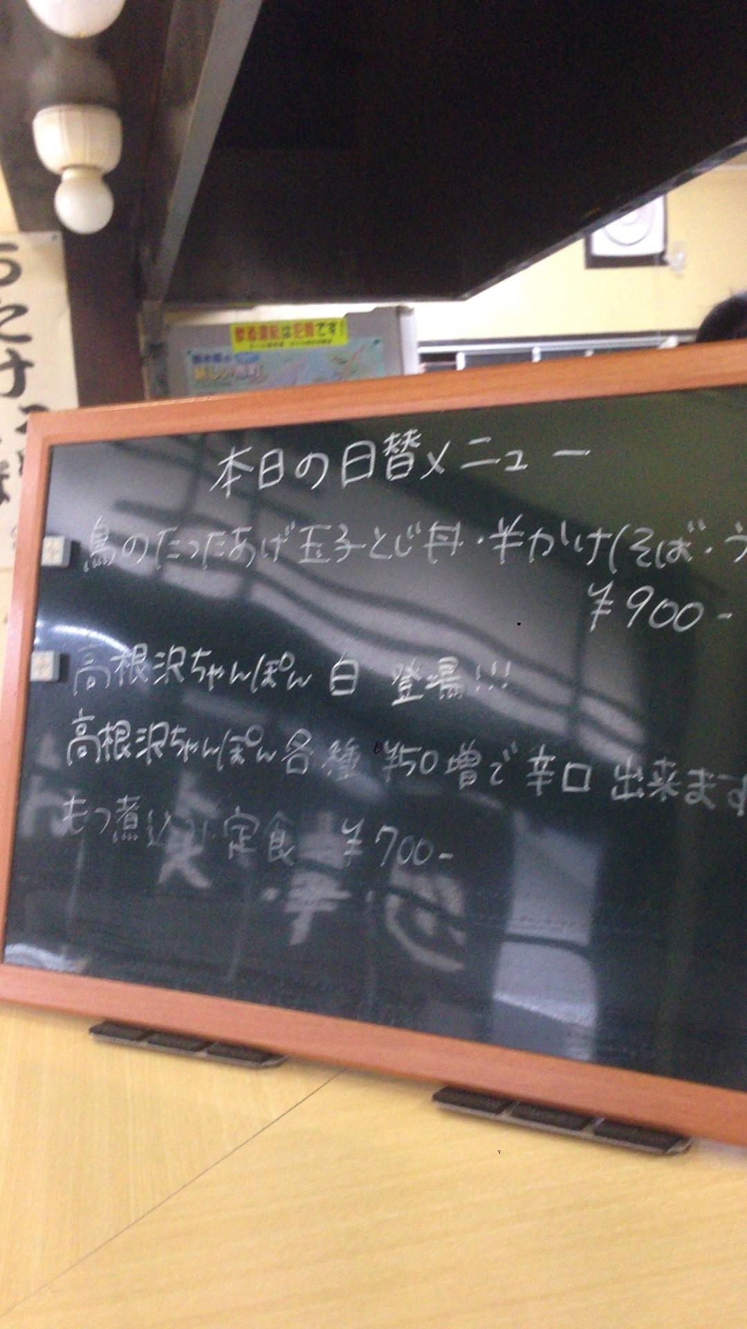 あづま食堂 name=