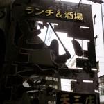 26007087 - 鉄製のランチ&酒場の看板
