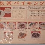 Chuugokuryourinanen - 料金