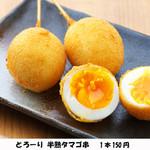 串串 - 半熟タマゴ串