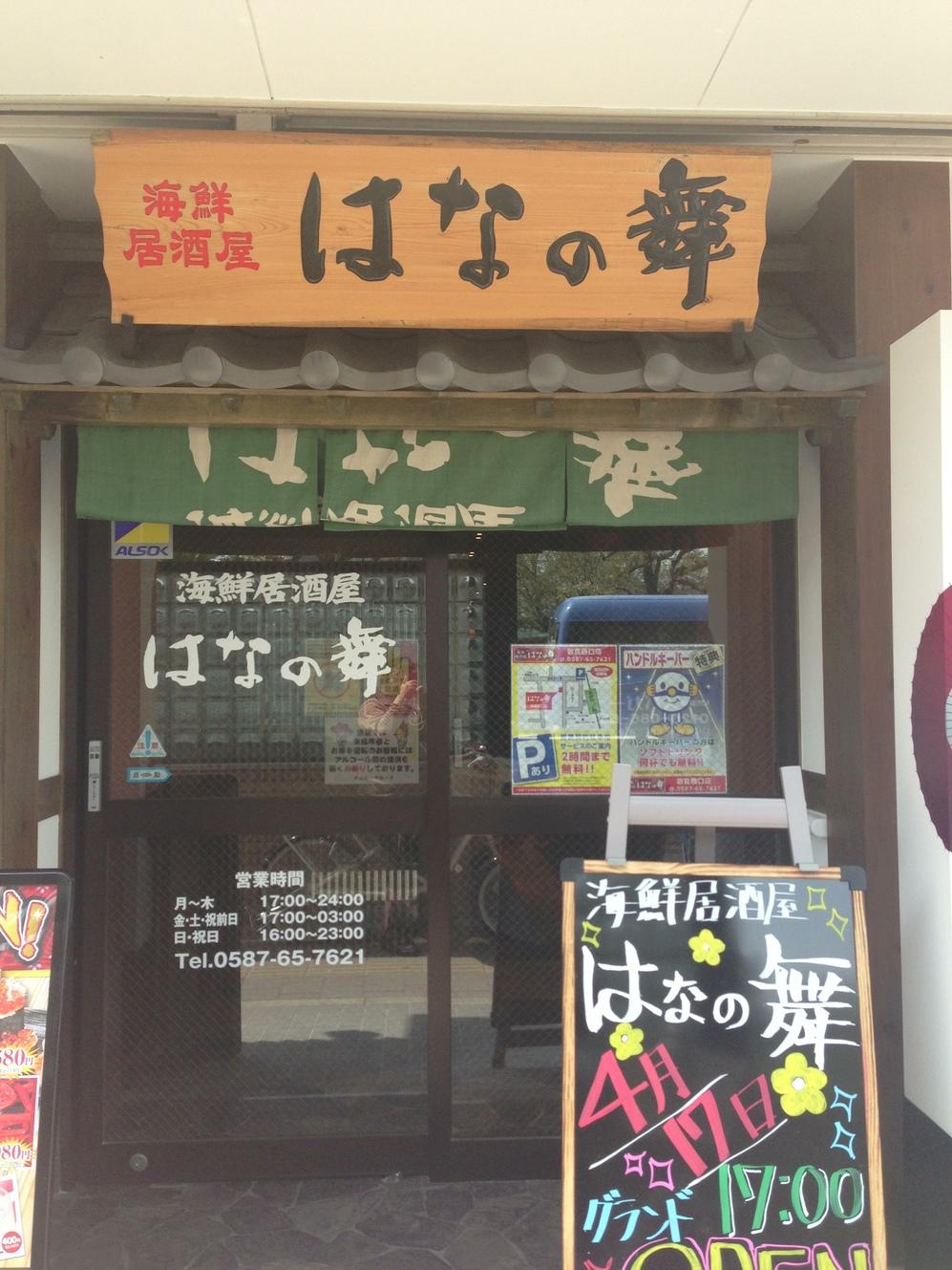 はなの舞 岩倉西口店