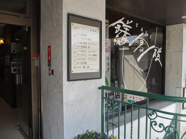 「鎌倉館 カトレヤビル」の画像検索結果