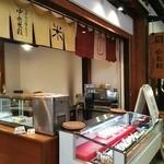 京都 錦 中央米穀 - お持ち帰りのおにぎりもあります。