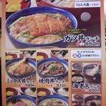 26018621 - 丼セットメニュー
