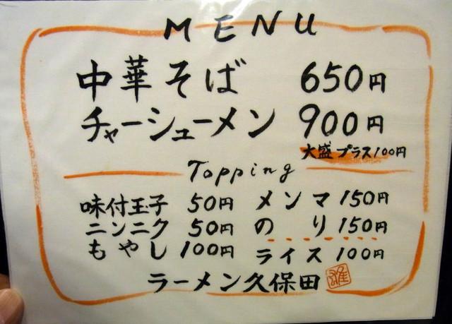ラーメン久保田 - 14.4.8現在