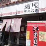 麺屋 廣島弐番 - 廣島弐番