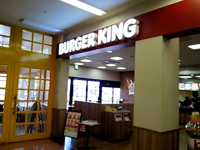 バーガーキング アピタ宇都宮店