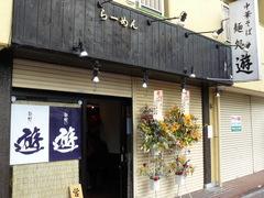 麺処 遊 蕨店