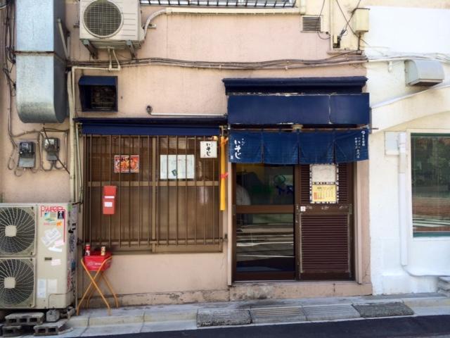 麺恋処 いそじ - 代々木の有名麺屋の青暖簾!