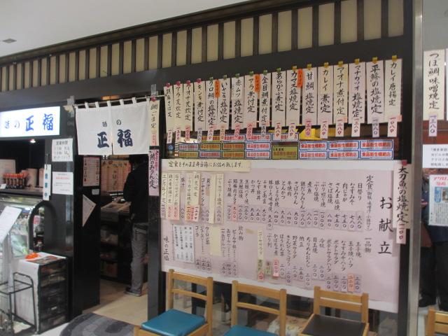 味の正福 天神コア本店 - お店は天神コアの地下一階の一番奥にありますよ。
