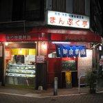 まんぷく亭 - 惣菜&和食・洋食・中華各種定食の「まんぷく亭」。