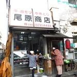 尾原商店 -