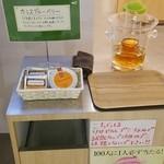 ルピシア - 試飲 カシスブルーベリー(冷茶)