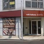 ととパン - 松原小学校の東 市営バスの天川町バス停の真ん前にあります☆♪