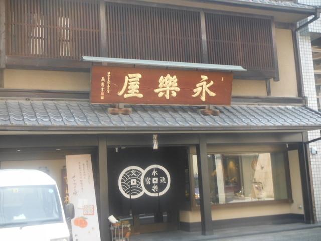 京佃煮・京菓子 永樂屋(室町店)>