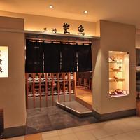 豊魚 - 店舗入口