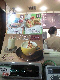 BECK'S COFFEE SHOP  磯子店