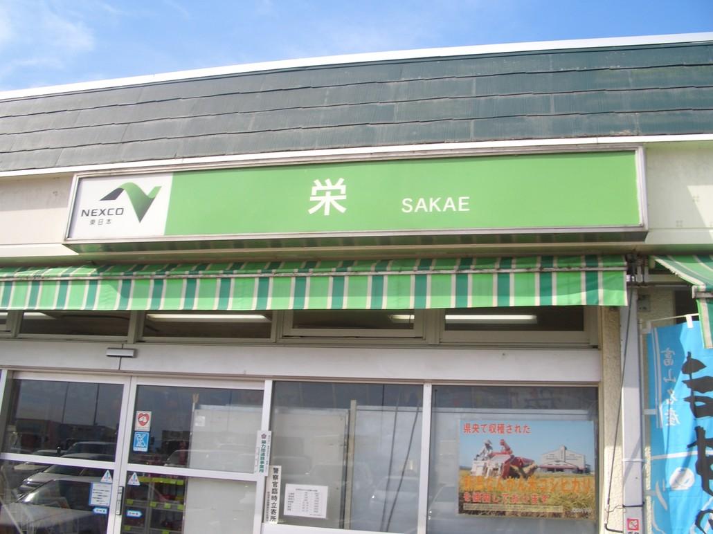栄パーキングエリア(下り)スナックコーナー