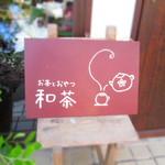 お茶とおやつ 和茶 - 看板も手作り~♪
