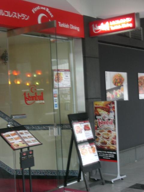 イスタンブール 赤坂東急プラザ店