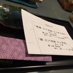 第三春美鮨 -