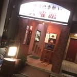 御徒町 六曜館 - 東上野にもあるよね