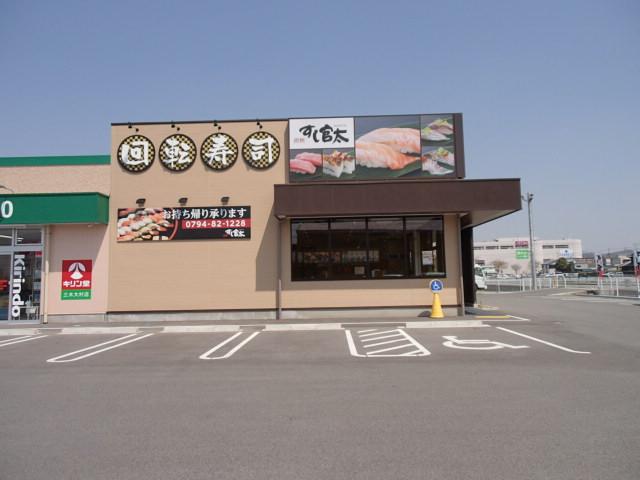 すし官太 三木店