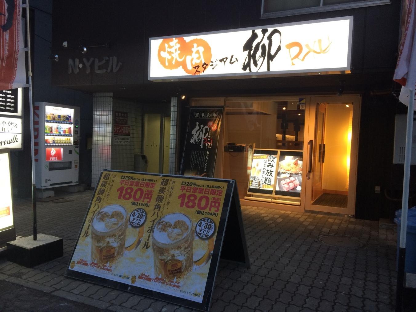 焼肉スタジアム RYU 〜柳〜