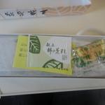 柿の葉すし本舗 たなか - 料理写真:ふたを開けると、ガリとおしぼりがついています!