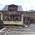 山本珈琲倶楽部 - 大きな店舗名が目印★