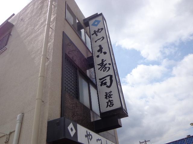 やっこ寿司 桜支店