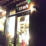 THnX - 店内の照明が外を照らし出すような外観。