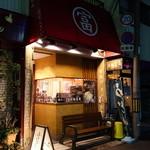 活麺富蔵 - がいかん~