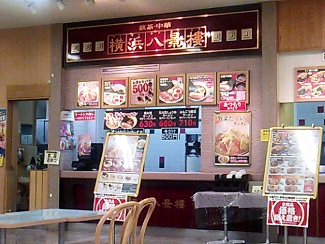 横浜八景楼 アピタ宇都宮店 name=
