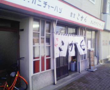 こがね食堂