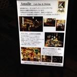 アマーリエ - H26.3 新しくできた照明看板