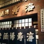 寿海千丸店 - 丸太町通り沿い