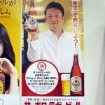 26085076 - 大阪から持ってきたポスター