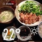 ごち屋 - 鶏唐揚げ定食